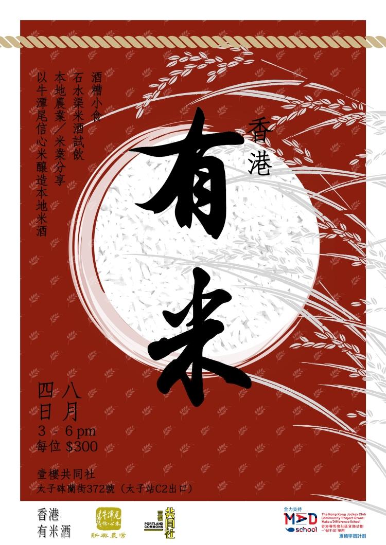 workshop_poster